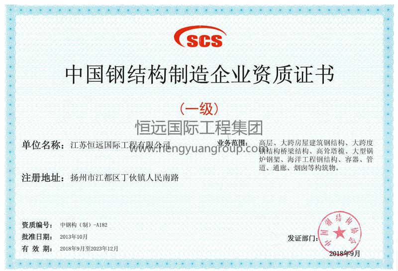 Steel Structure Manufacturing Enterprise Qualification Certificate
