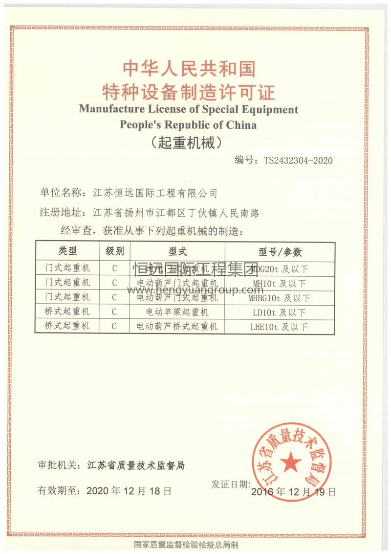 Manufacture License of Special Equipment (Provincial)