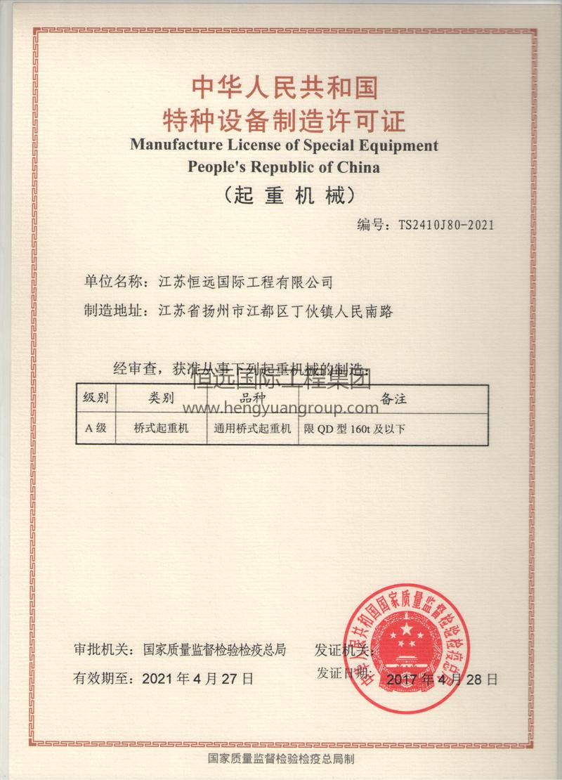 Lifting Machinery Manufacturing License (National)
